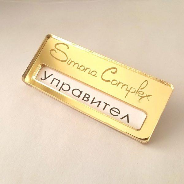 Изработка на бадж с магнит за хотел Симона