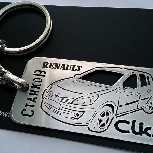 Поръчков ключодържател за Renault Clio mk III