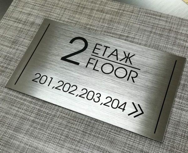етажна табела за хотел