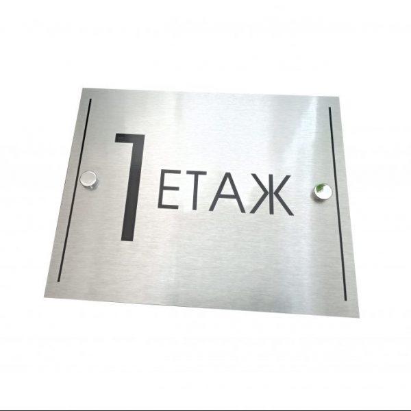 табела за етаж на кооперация от алуминий