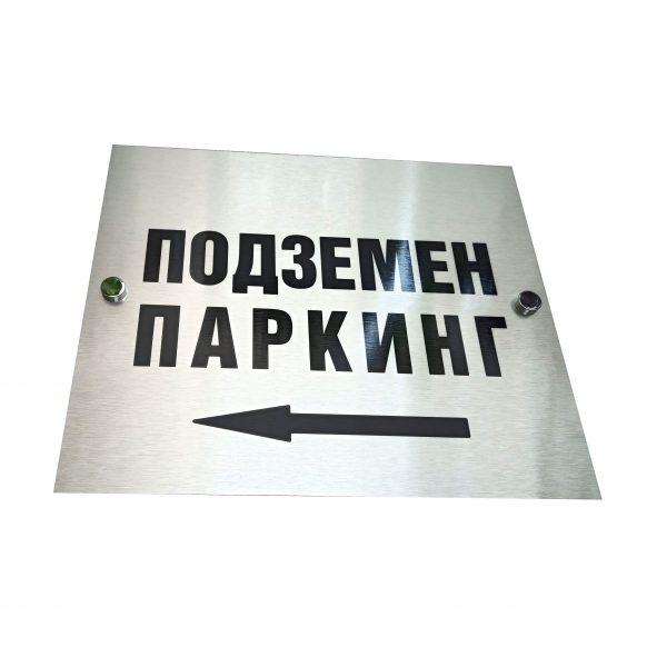 указателна табела от алуминий